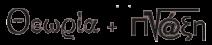 theoria2praksi.ελ Λογότυπο